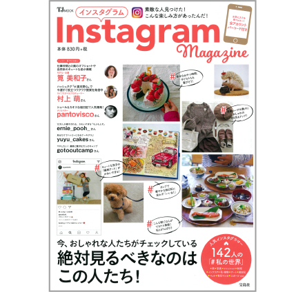 Instagram Magazine